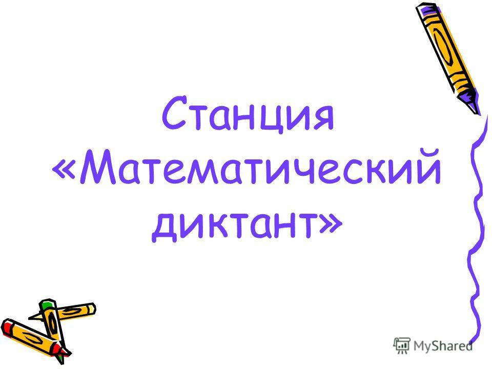 Станция «Математический диктант»