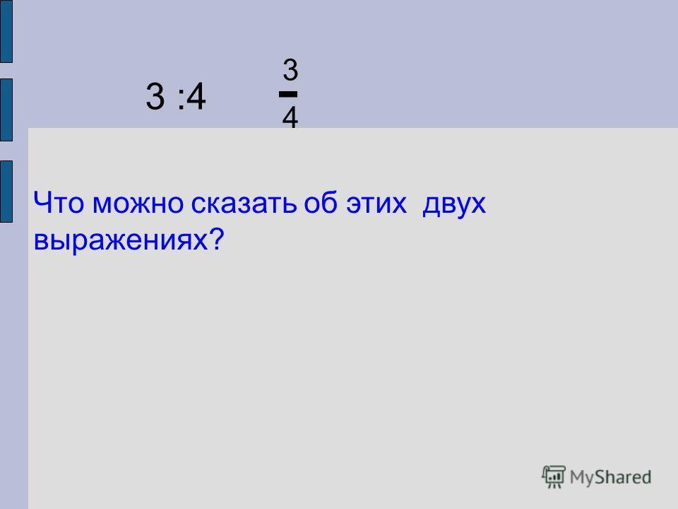 3 :4 4 3 - Что можно сказать об этих двух выражениях?