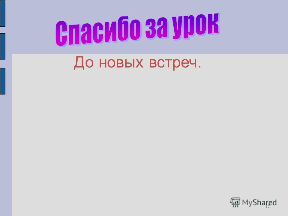 До новых встреч. 15