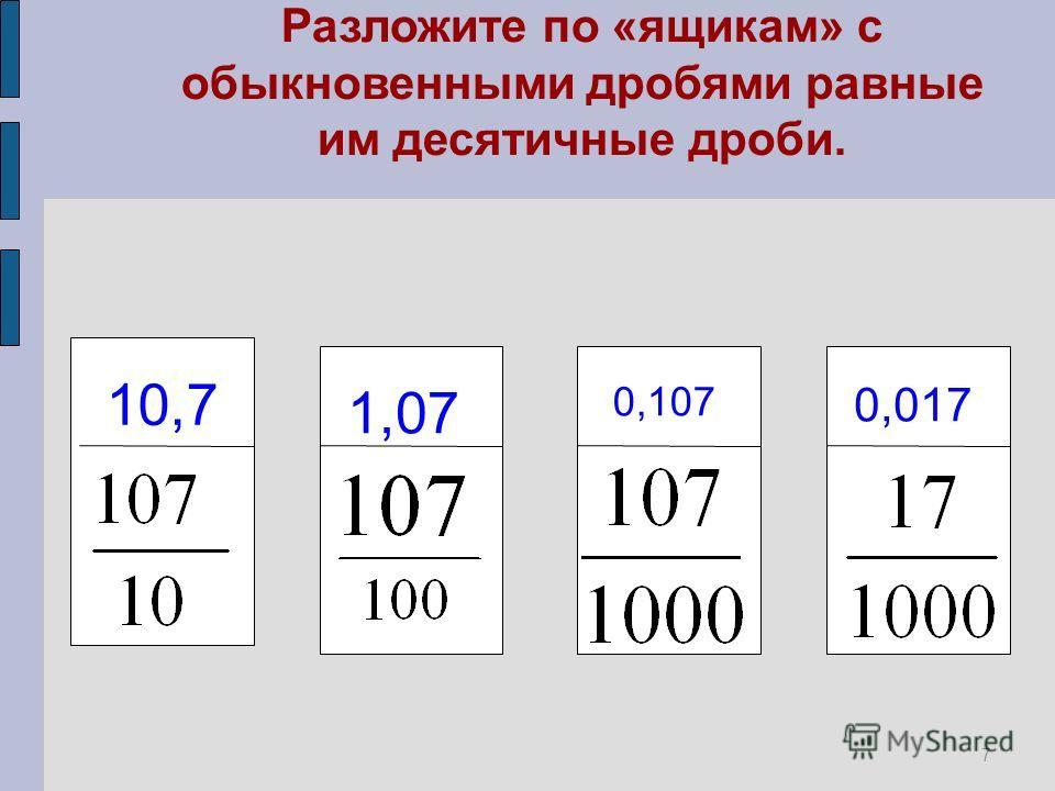 7 10,7 1,07 0,107 0,017