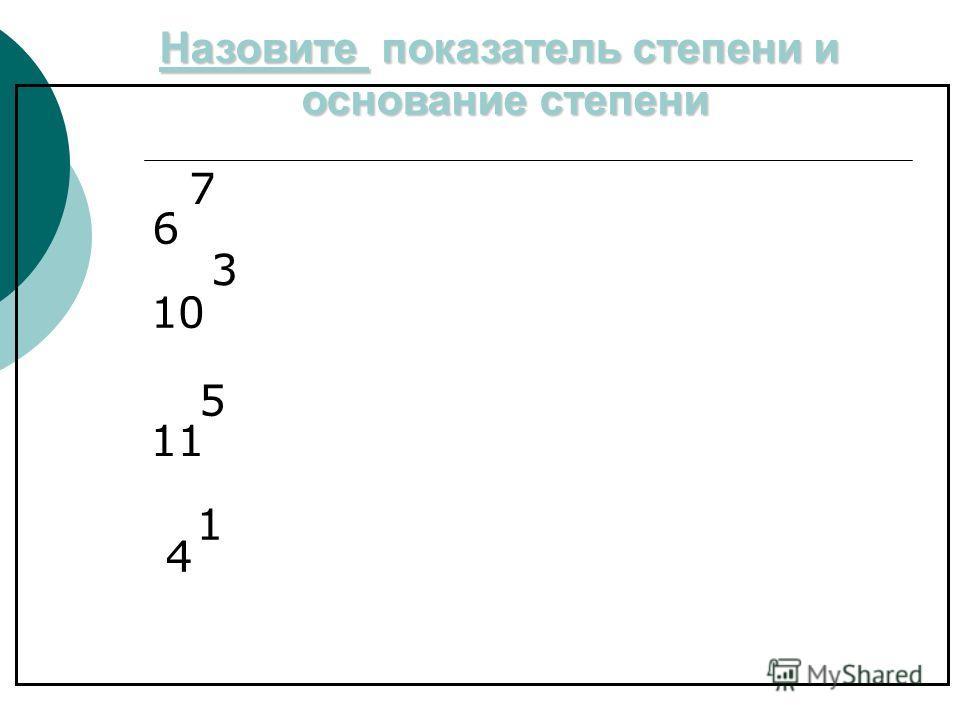 9 2 Два в девятой степени 3 4 Три в ч чч четвертой степени 8 2 Восемь во в вв второй степени или В ВВ Восемь в в в в квадрате 6 3 Шесть в т тт третьей степени или Ш ШШ Шесть в вв в кубе