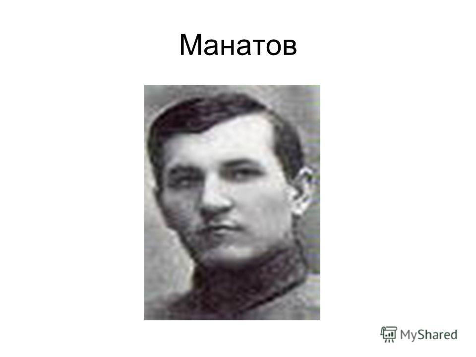 Манатов