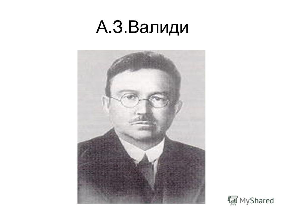 А.З.Валиди