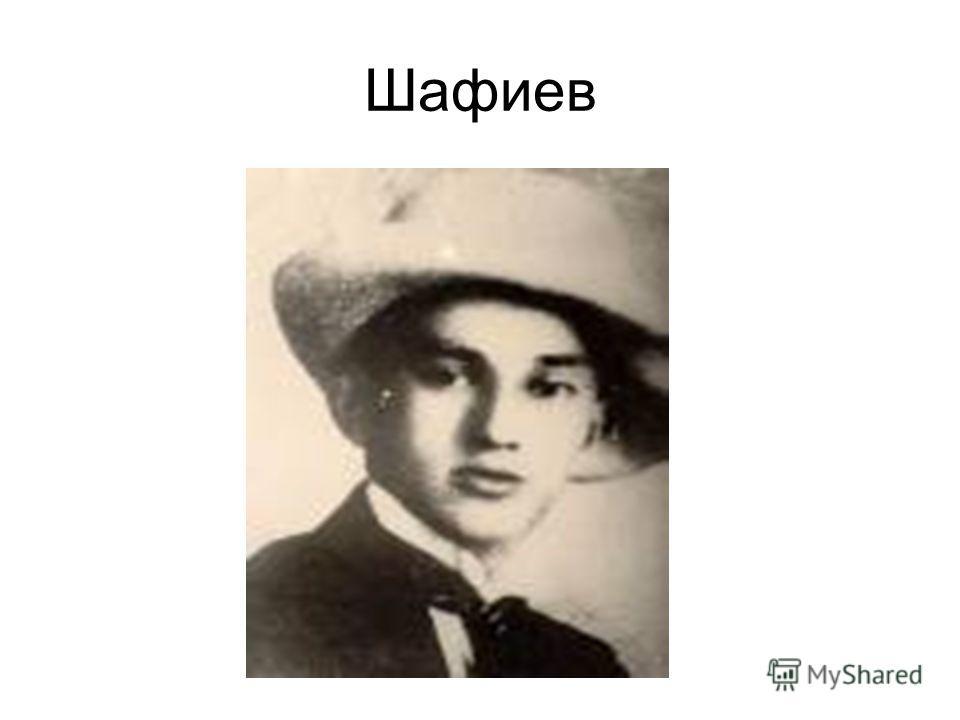 Шафиев