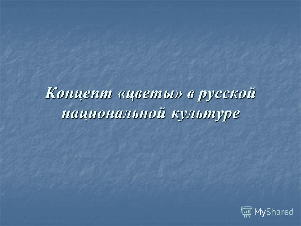 Концепт «цветы» в русской национальной культуре