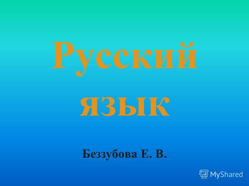 Русский язык Беззубова Е. В.