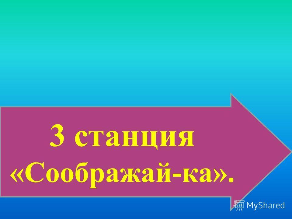 3 станция «Соображай-ка».