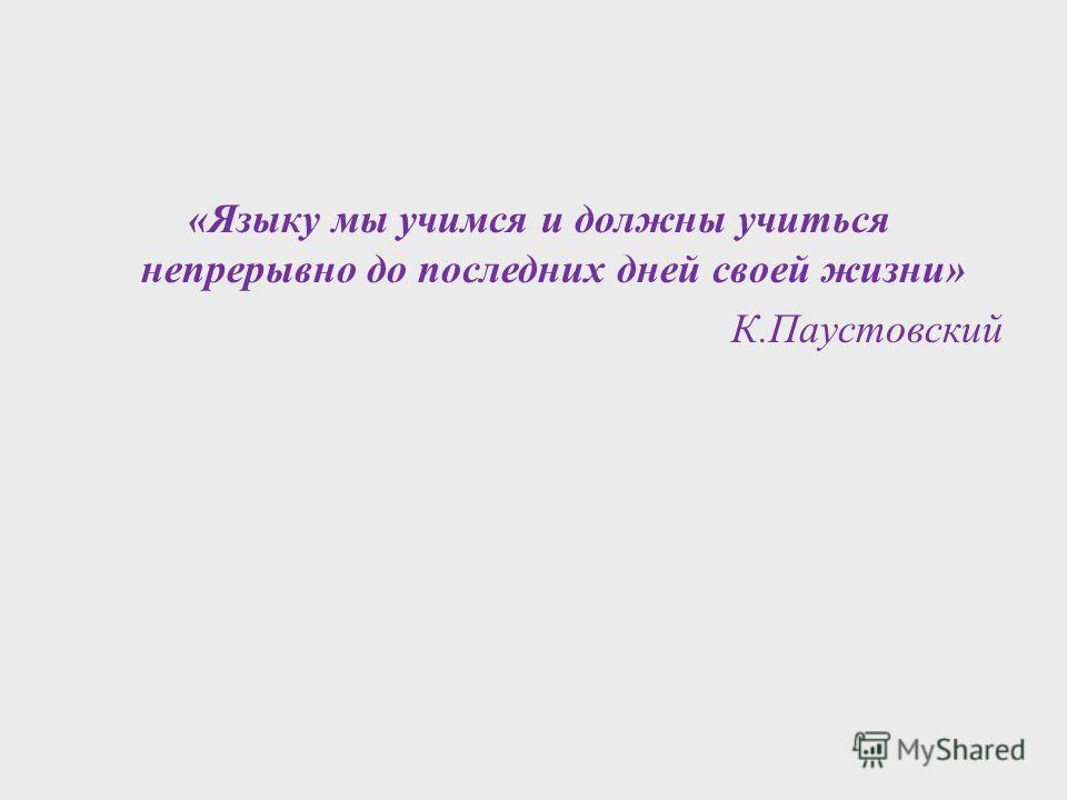 «Языку мы учимся и должны учиться непрерывно до последних дней своей жизни» К.Паустовский