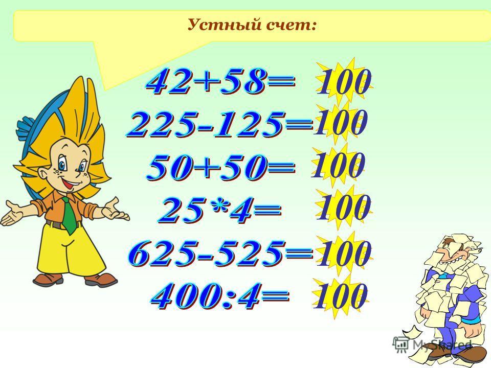 5 класс. Гилязетдинова Светлана Рафаиловна, МОБУ СОШ 1,с.Бакалы.