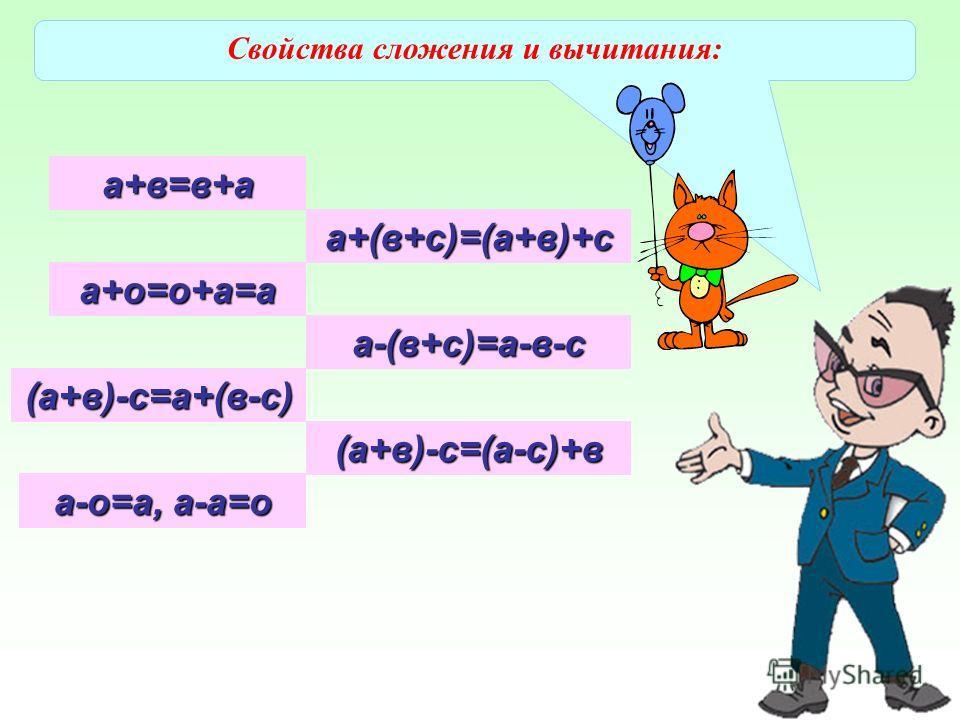 Рассмотрим координатный луч, точки А и В с заданными координатами: А В О 1907 2007 1) Сколько единичных отрезков находится между точками А и В? 2) Как перейти от точки А к точке В?(и наоборот?) 1)100; 2) +100 (-100)