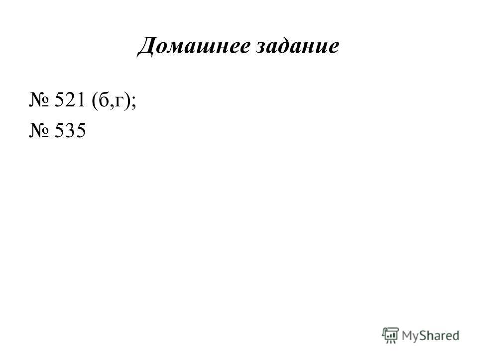 Домашнее задание 521 (б,г); 535