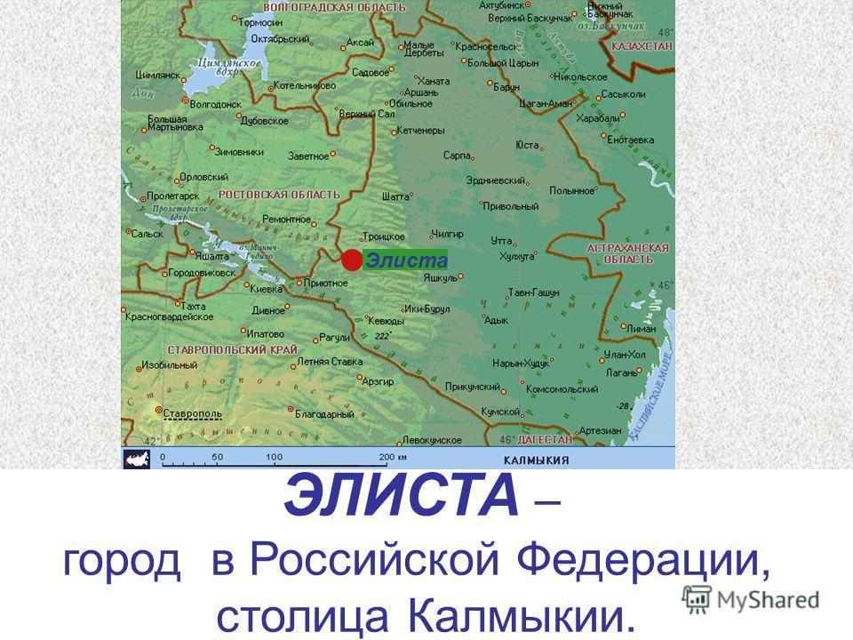ЭЛИСТА – город в Российской Федерации, столица Калмыкии. Элиста