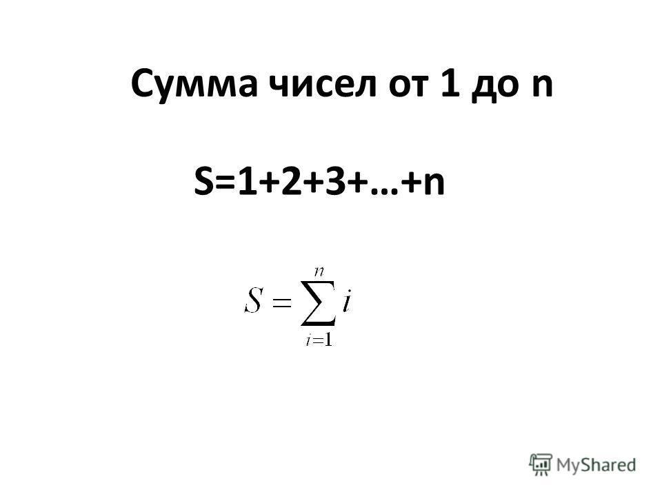 Cумма чисел от 1 до n S=1+2+3+…+n