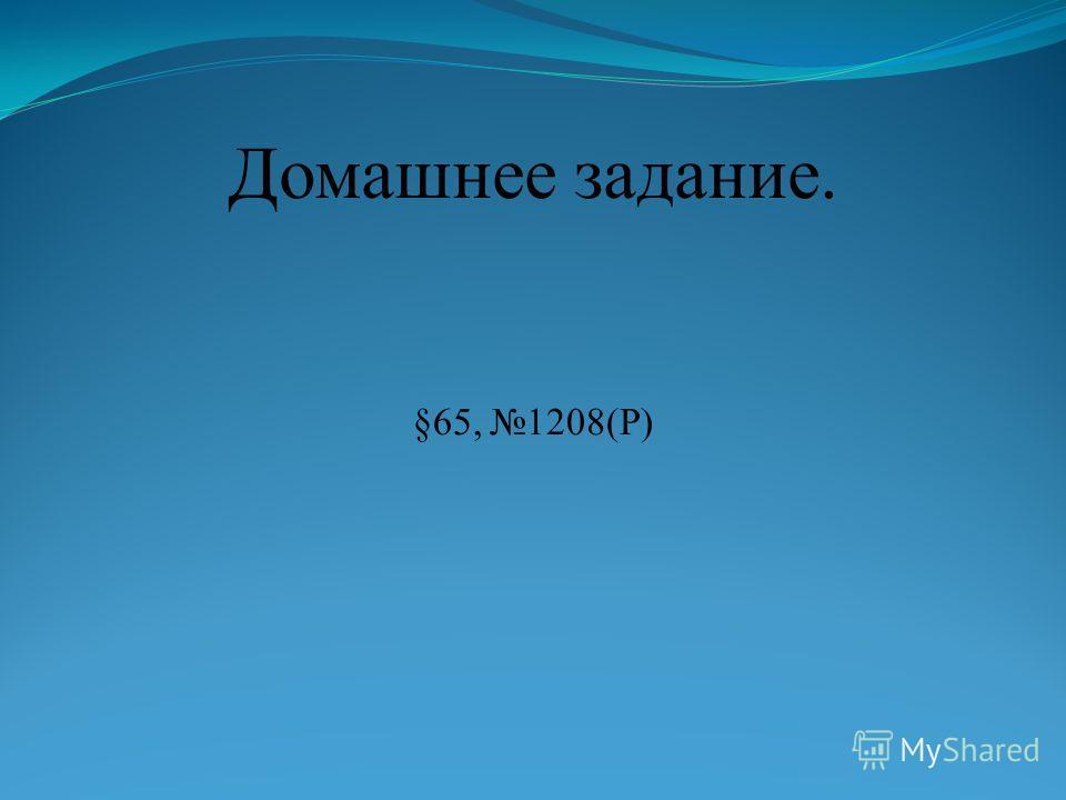 Домашнее задание. §65, 1208(Р)