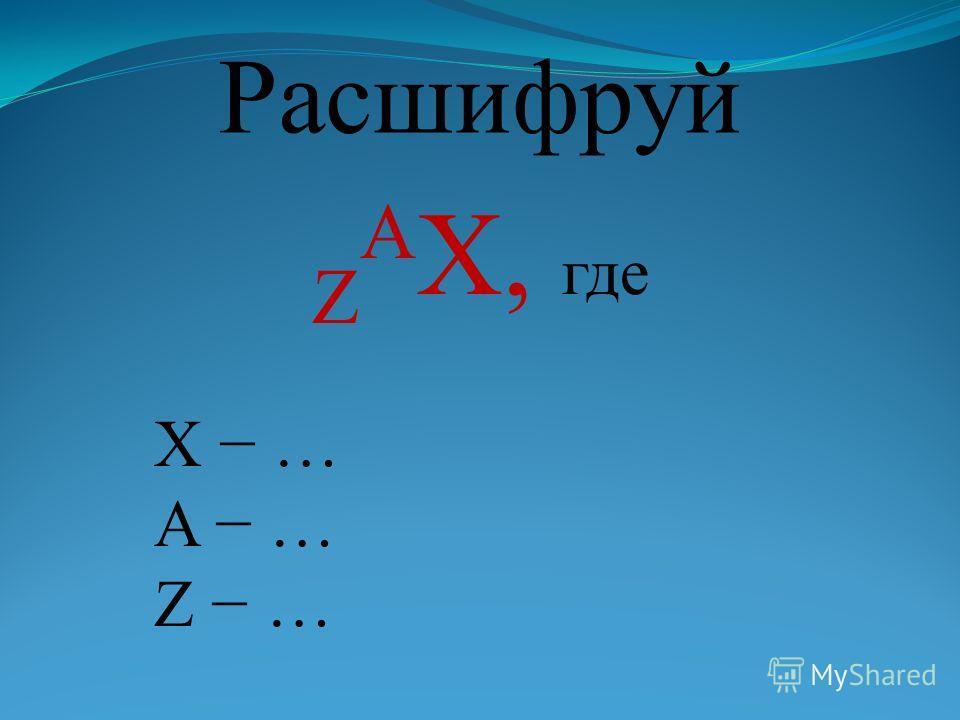 Расшифруй Z A X, где X … A … Z …