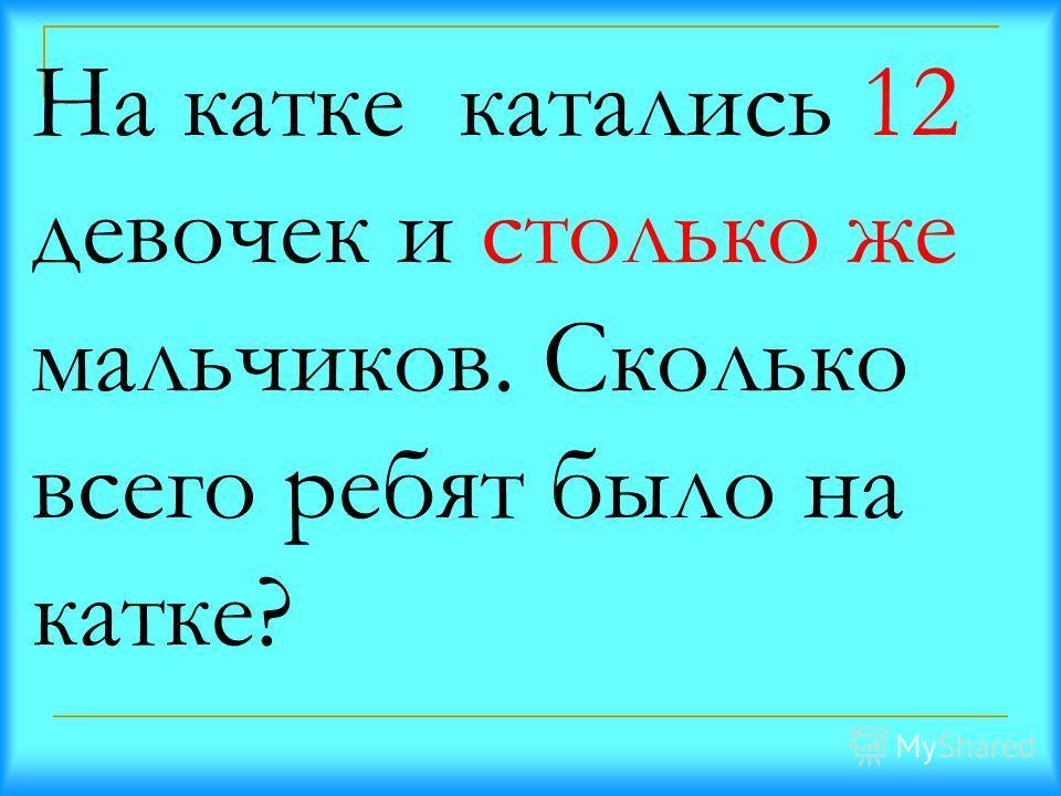 У Тани в копилке 64 рубля, а у Нади – 8 рублей. У Тани в копилке 64 рубля, а у Нади – 8 рублей. Во сколько раз у Тани больше, чем у Нади?