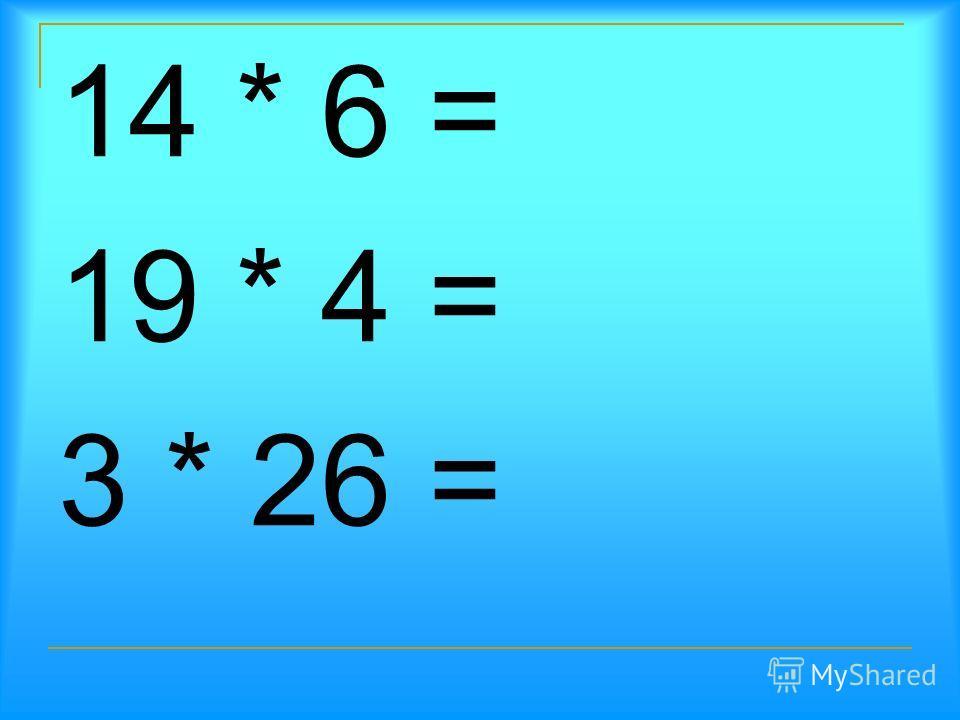 А л г о р и т м. 1. Заменю двузначное число суммой разрядных слагаемых 2. Получится произведение суммы на число. 3. Умножу каждое слагаемое на это число.. 4. Сложу результаты.