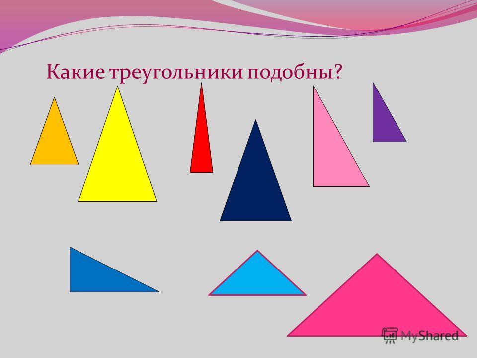 Какие треугольники подобны?