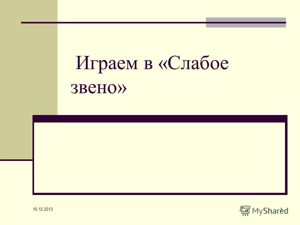 10.12.2013 1 Играем в «Слабое звено»