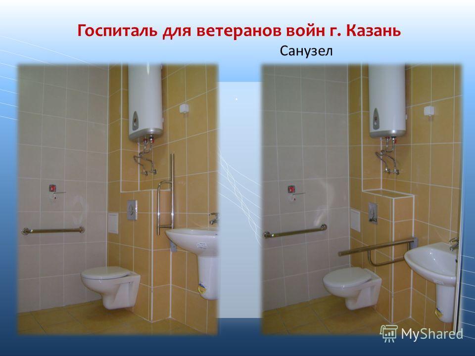 Госпиталь для ветеранов войн г. Казань Санузел