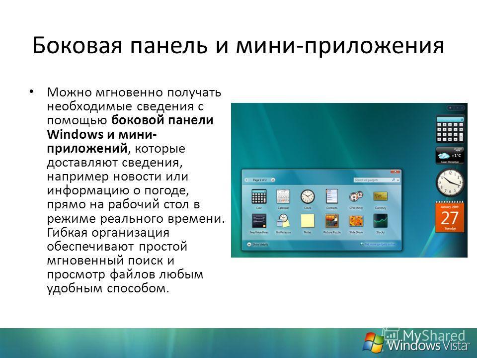 Боковая панель и мини-приложения Можно мгновенно получать необходимые сведения с помощью боковой панели Windows и мини- приложений, которые доставляют сведения, например новости или информацию о погоде, прямо на рабочий стол в режиме реального времен