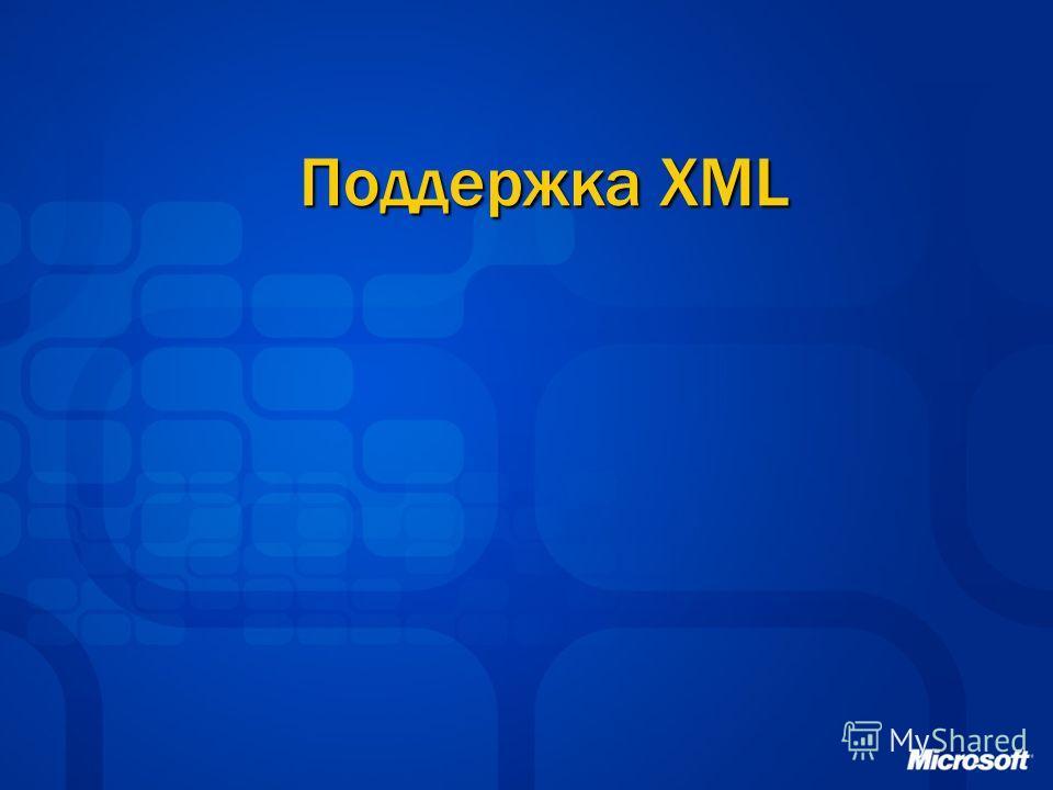 Поддержка XML