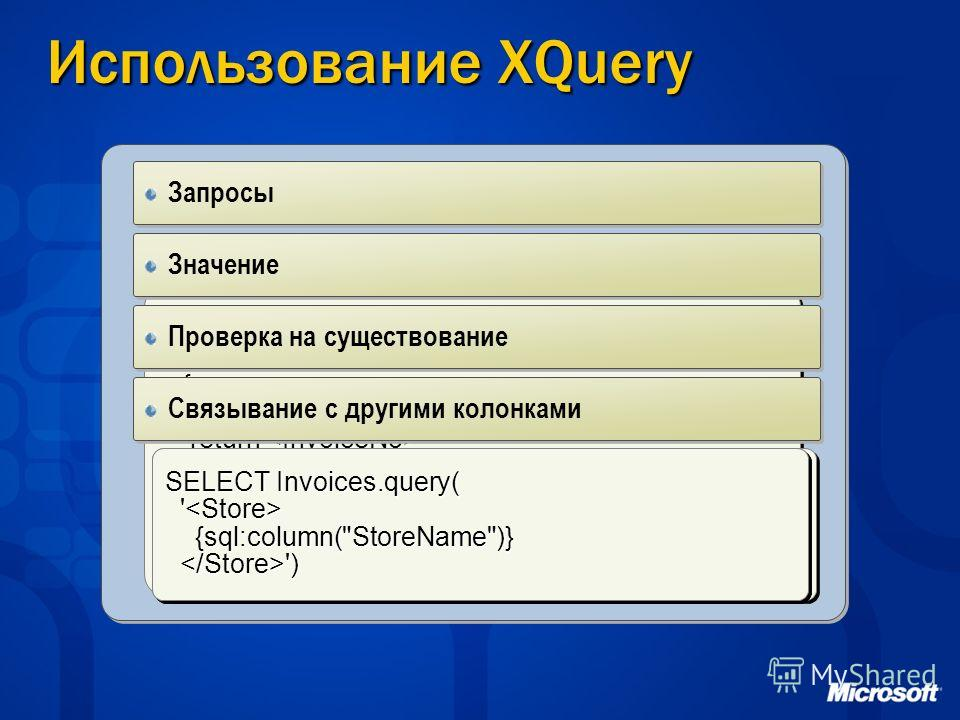 Использование XQuery SELECT xmlCol.query( ' ' { for $i in /InvoiceList/Invoice for $i in /InvoiceList/Invoice return return {number($i/@InvoiceNo)} {number($i/@InvoiceNo)} } ') ') SELECT xmlCol.query( ' ' { for $i in /InvoiceList/Invoice for $i in /I