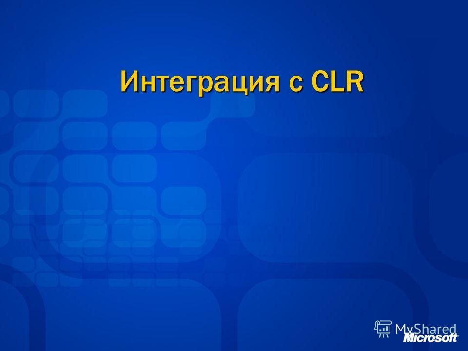 Интеграция с CLR