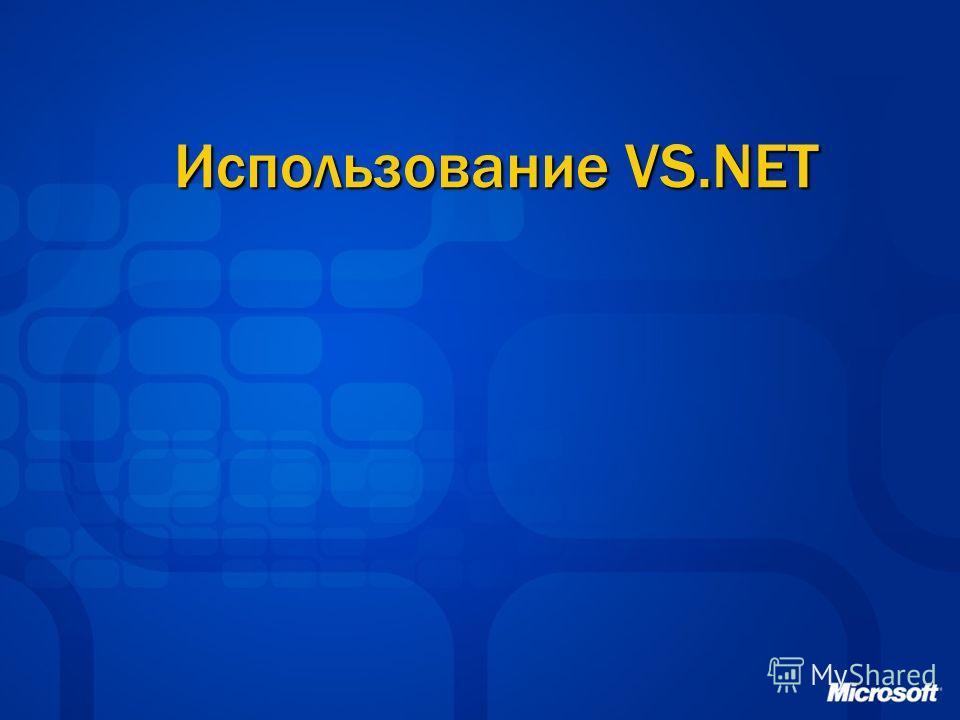 Использование VS.NET