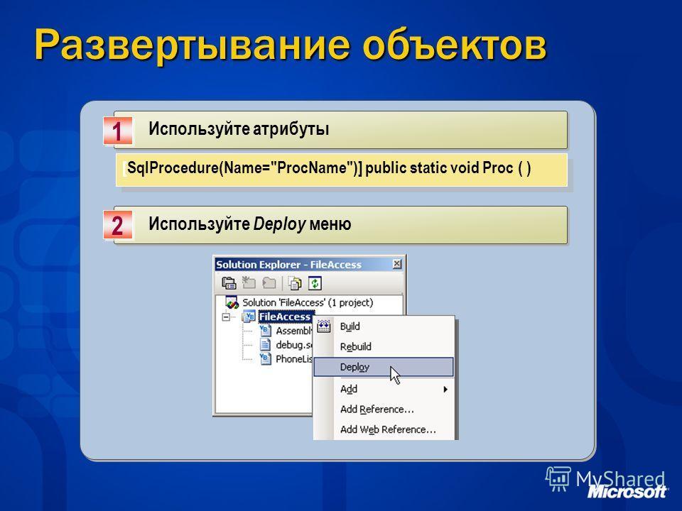 Развертывание объектов Используйте атрибуты 1 1 Используйте Deploy меню 2 2 [SqlProcedure(Name=ProcName)] public static void Proc ( )