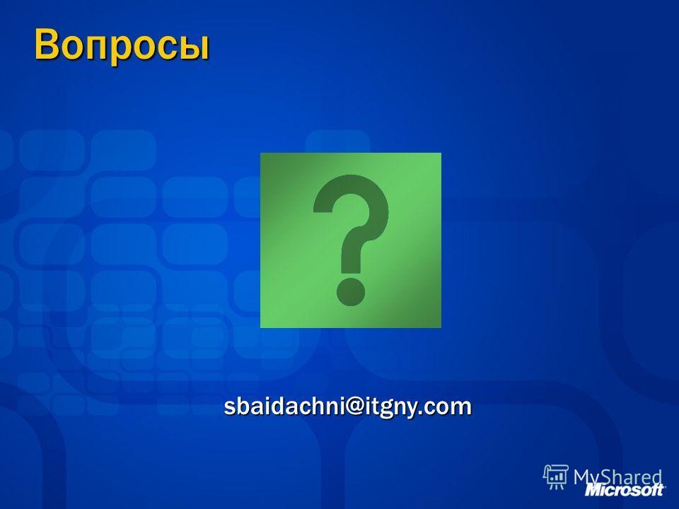 Вопросы sbaidachni@itgny.com