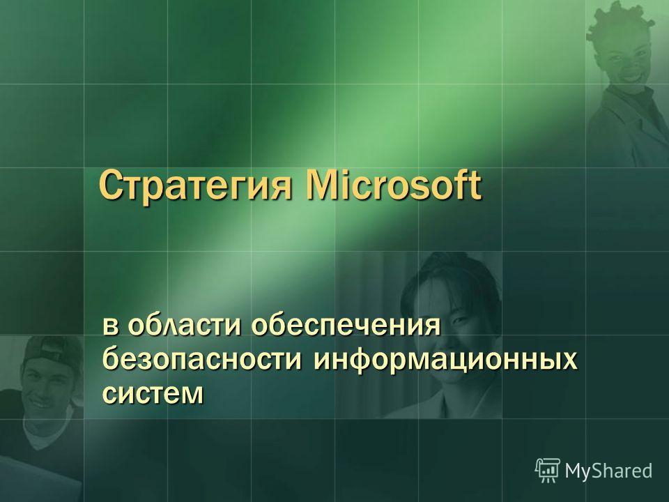 Стратегия Microsoft в области обеспечения безопасности информационных систем