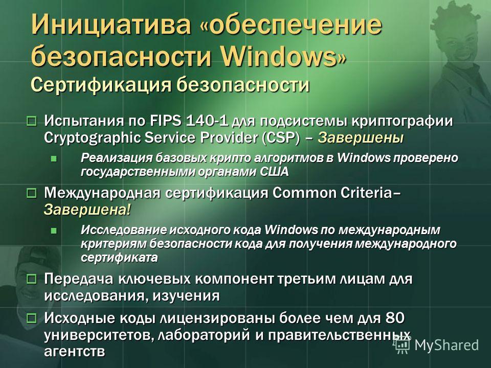 Инициатива «обеспечение безопасности Windows» Сертификация безопасности Испытания по FIPS 140-1 для подсистемы криптографии Cryptographic Service Provider (CSP) – Завершены Испытания по FIPS 140-1 для подсистемы криптографии Cryptographic Service Pro