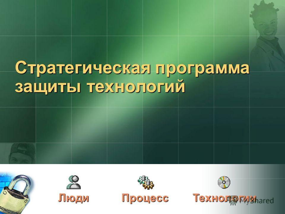 Стратегическая программа защиты технологий Люди ПроцессТехнологии