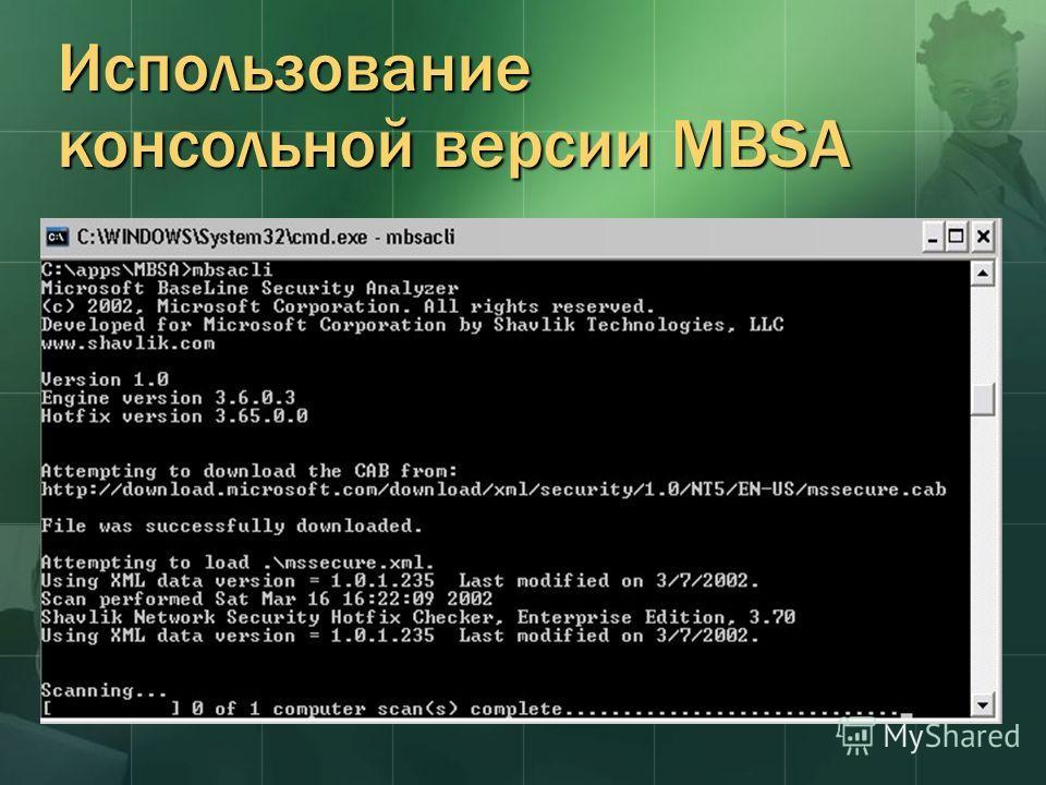 Использование консольной версии MBSA