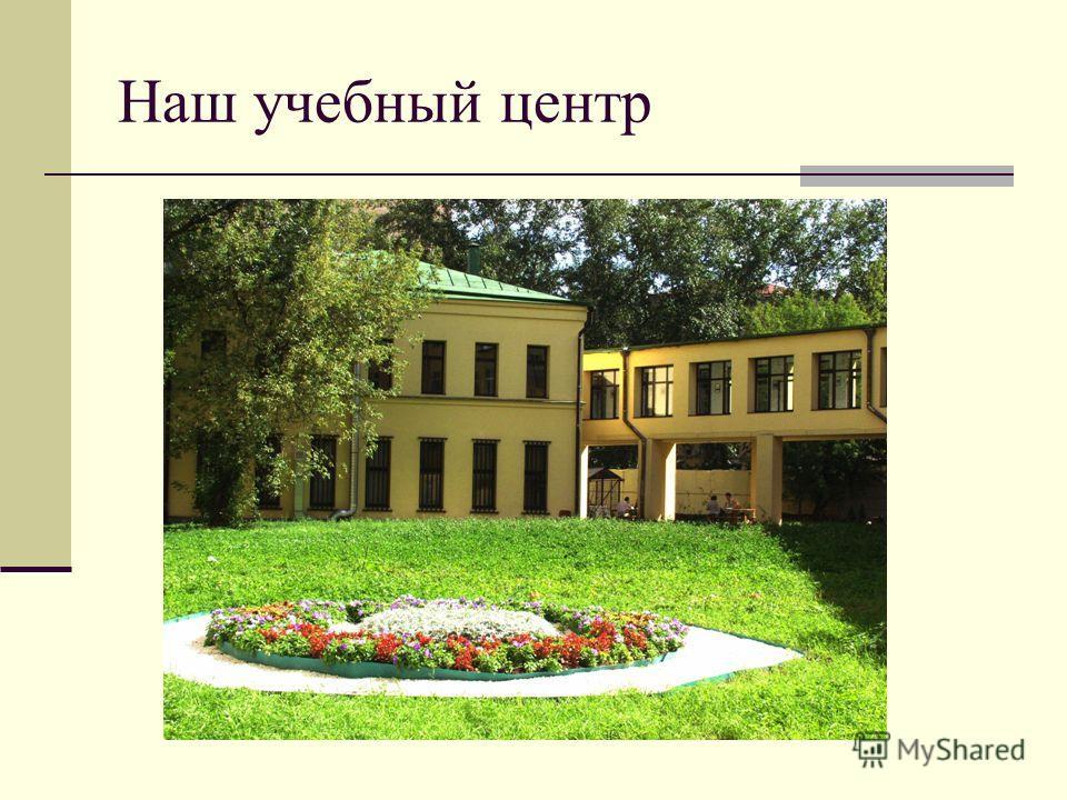 Наш учебный центр