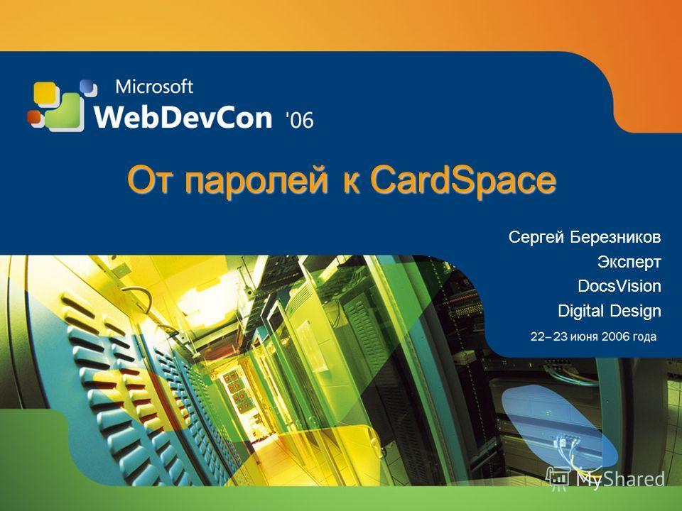 От паролей к CardSpace Сергей Березников Эксперт DocsVision Digital Design