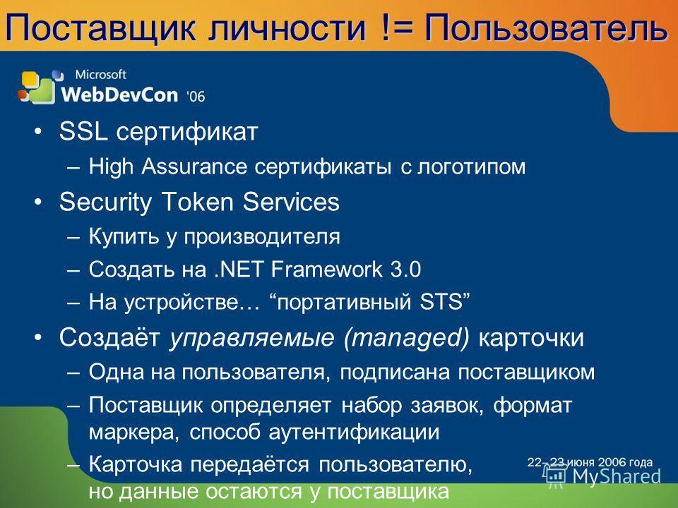 SSL сертификат –High Assurance сертификаты с логотипом Security Token Services –Купить у производителя –Создать на.NET Framework 3.0 –На устройстве… портативный STS Создаёт управляемые (managed) карточки –Одна на пользователя, подписана поставщиком –