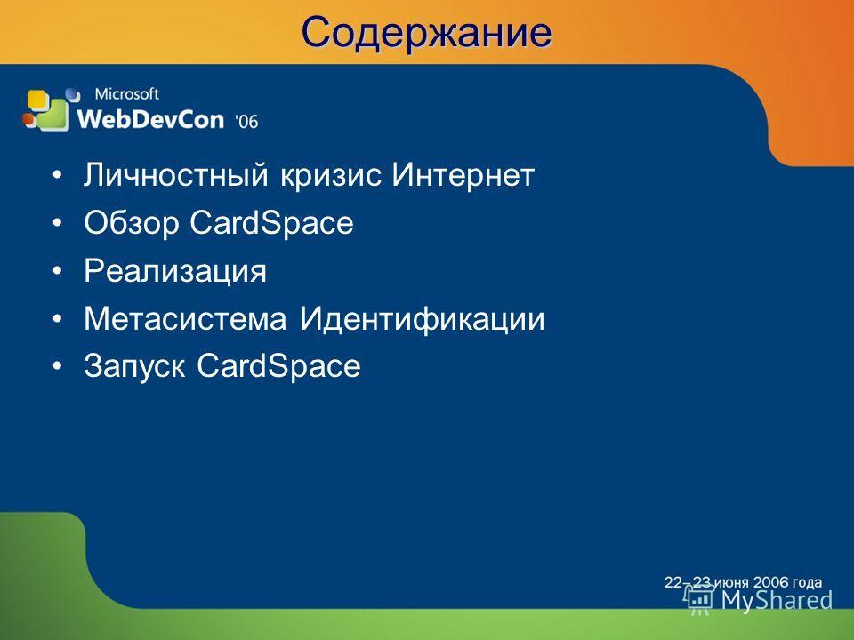 Содержание Личностный кризис Интернет Обзор CardSpace Реализация Метасистема Идентификации Запуск CardSpace
