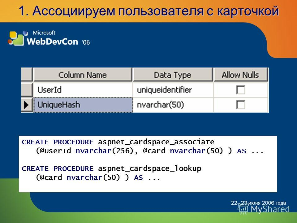 CREATE PROCEDURE aspnet_cardspace_associate (@UserId nvarchar(256), @card nvarchar(50) ) AS... CREATE PROCEDURE aspnet_cardspace_lookup (@card nvarchar(50) ) AS... 1. Ассоциируем пользователя с карточкой
