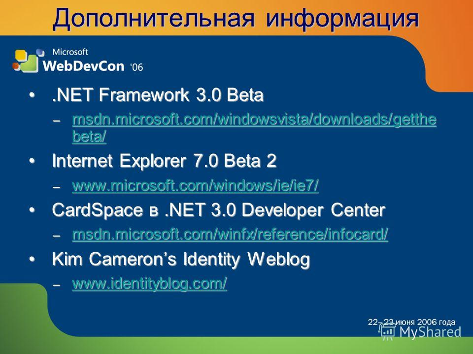 Дополнительная информация.NET Framework 3.0 Beta.NET Framework 3.0 Beta – msdn.microsoft.com/windowsvista/downloads/getthe beta/ msdn.microsoft.com/windowsvista/downloads/getthe beta/ msdn.microsoft.com/windowsvista/downloads/getthe beta/ Internet Ex