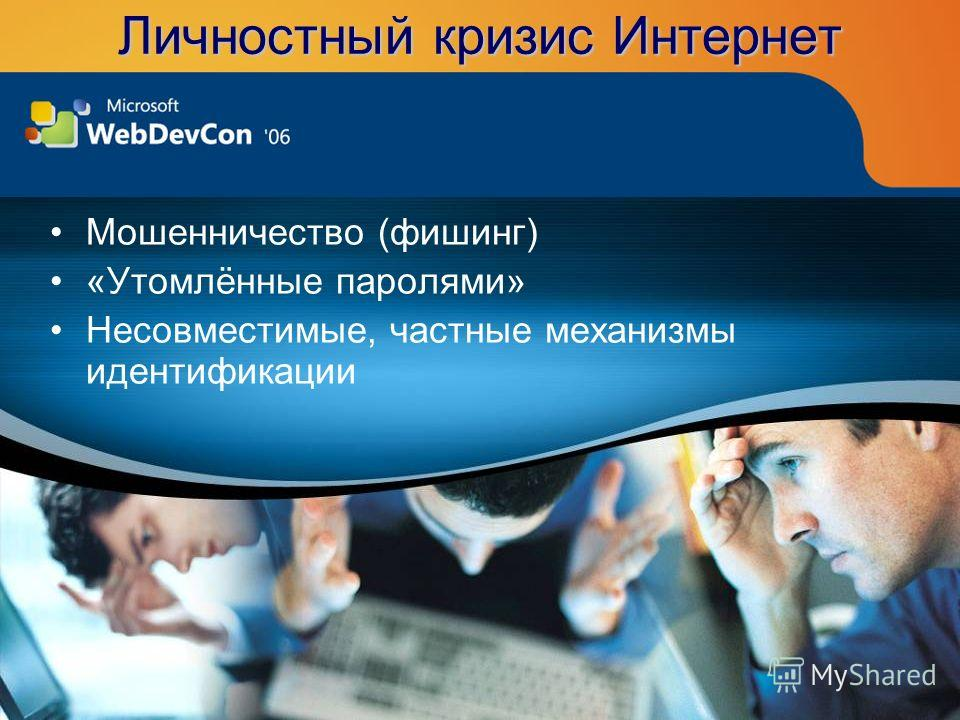 Личностный кризис Интернет Мошенничество (фишинг) «Утомлённые паролями» Несовместимые, частные механизмы идентификации