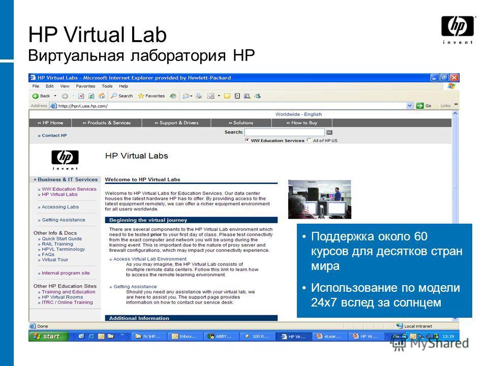 Поддержка около 60 курсов для десятков стран мира Использование по модели 24х7 вслед за солнцем HP Virtual Lab Виртуальная лаборатория HP