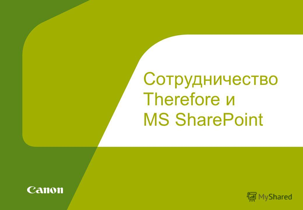 Сотрудничество Therefore и MS SharePoint