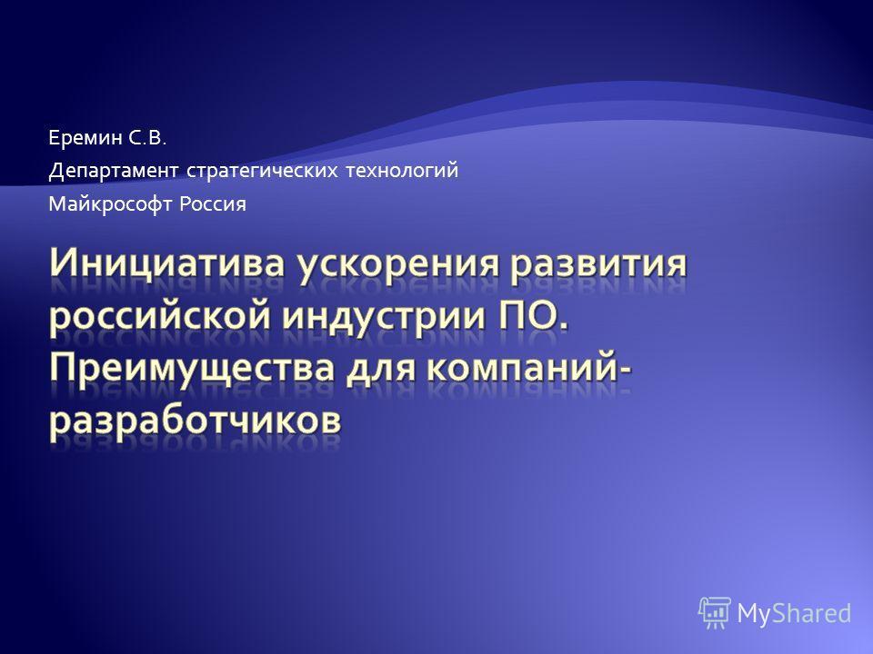 Еремин С.В. Департамент стратегических технологий Майкрософт Россия