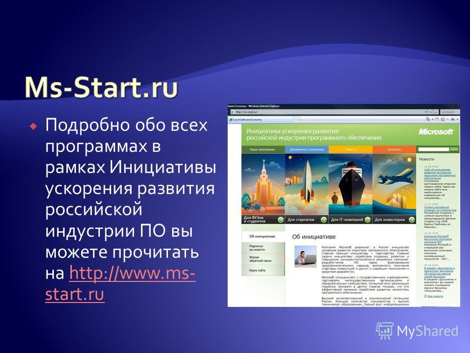 Подробно обо всех программах в рамках Инициативы ускорения развития российской индустрии ПО вы можете прочитать на http://www.ms- start.ruhttp://www.ms- start.ru