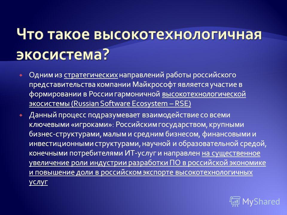 Одним из стратегических направлений работы российского представительства компании Майкрософт является участие в формировании в России гармоничной высокотехнологической экосистемы (Russian Software Ecosystem – RSE) Данный процесс подразумевает взаимод