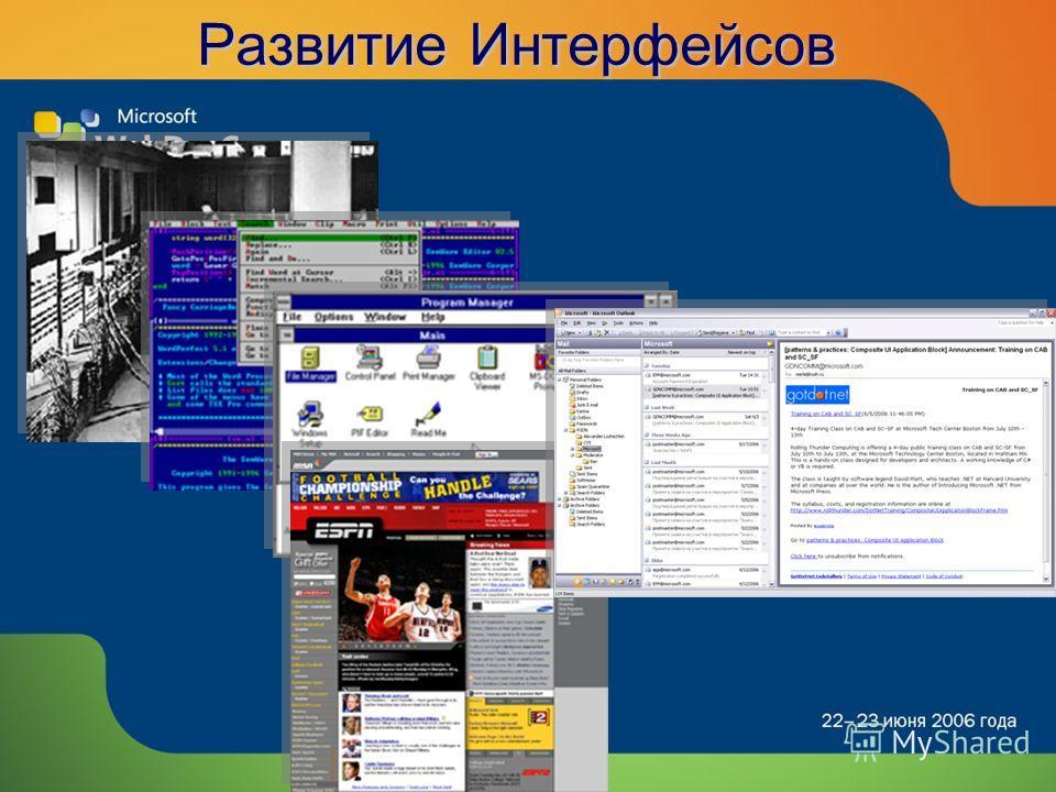 Развитие Интерфейсов