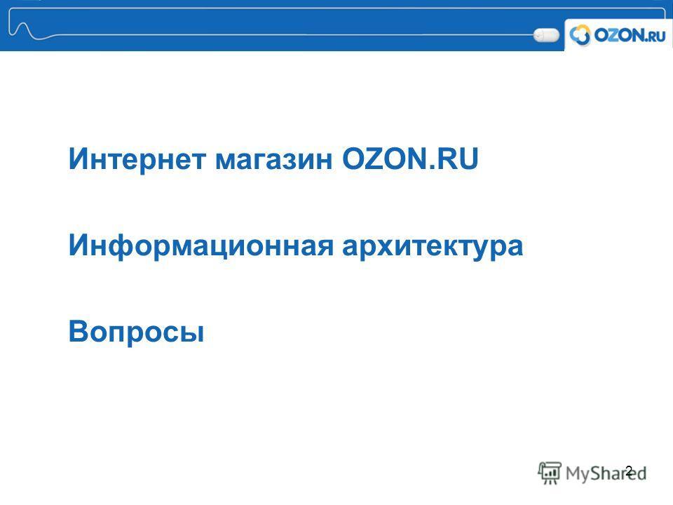 2 Интернет магазин OZON.RU Информационная архитектура Вопросы