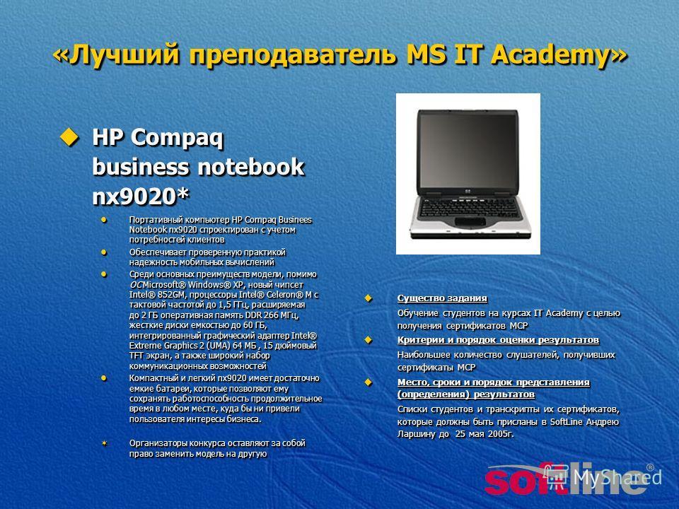 «Лучший преподаватель MS IT Academy» HP Compaq business notebook nx9020* HP Compaq business notebook nx9020* Портативный компьютер HP Compaq Businees Notebook nx9020 спроектирован с учетом потребностей клиентов Портативный компьютер HP Compaq Businee